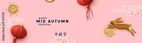 Obraz The Mid-Autumn Festival is traditional celebration in many East Asian communities. Mid-Autumn Festival, Moon or the Mooncake. Banner, poster, header for website. Holiday Vector illustration - fototapety do salonu