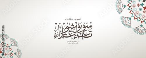 Fotografie, Obraz Ashura Day Arabic Calligraphy
