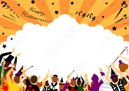 ハロウィンの仮装をした人々 歓声 Poster Mural XXL