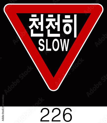 교통 표지판 (Traffic sign) 규제표지 -200 Fototapet