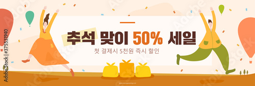 Autumn and Thanksgiving Sale Event Fototapete