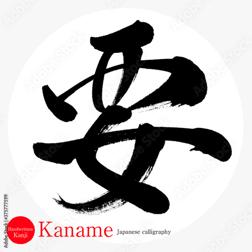 Fototapeta 要・Kaname(筆文字・手書き)