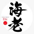 海老・Ebi(筆文字・手書き)