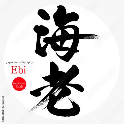 Obraz na plátně 海老・Ebi(筆文字・手書き)