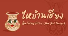 Ban Chiang Pottery Udon Thani Thailand