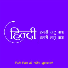 Hindi Typography - HIndi Hamari Rashtrabhasha, Hamari Matrabhasha - Means Hindi Is Our National Language And Mother Tongue - Banner