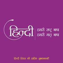 Hindi Typography - HIndi Hamar...