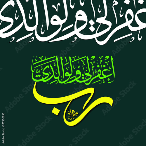 Fotografie, Tablou arabic calligraphy Rabbi aghfir lee wali waalidayya it means as: My Lord! forgive me, and my parents