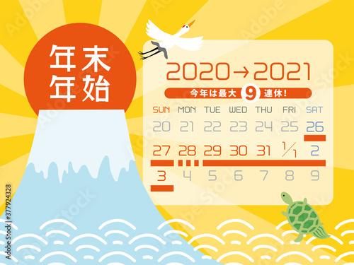 Fotografiet 2020年・2021年 年末年始休みカレンダー