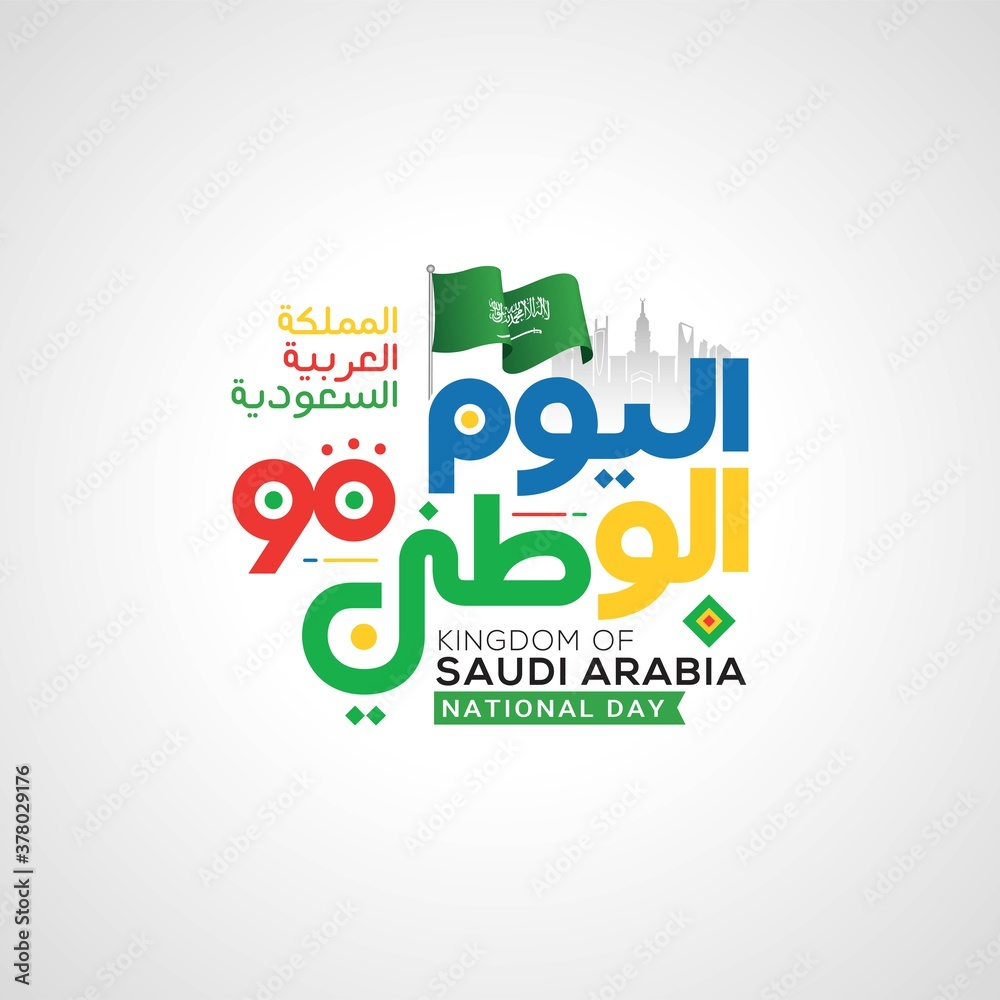 Fototapeta Kingdom of Saudi Arabia National Day in 23 September Greeting Card. Arabic Text Translation: Kingdom of Saudi Arabia National Day in 23 September