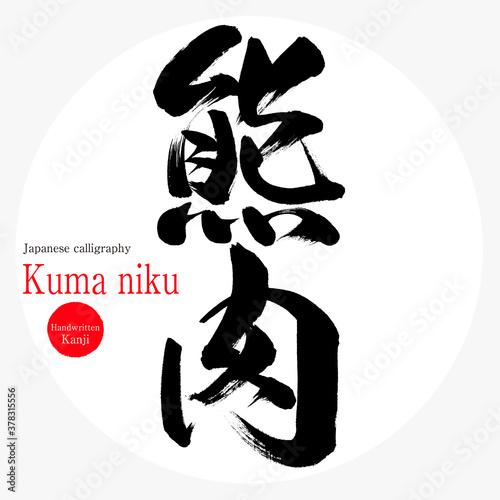 熊肉・Kuma niku(筆文字・手書き) Tableau sur Toile