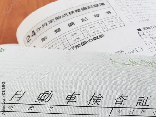 車検証(自動車検査証)と自動車整備記録簿のアップ Canvas Print