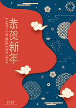 Paper Cut Style New Year Vector Poster Or Greeting Card Template,  Auspicious Cloud Pattern, Chinese Character Means:Happy New Year
