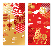 Vertical Banners Set With 2021 Chinese New Year Elements. Vector Illustration. Asian Lantern, Clouds And Patterns In Modern Style, Red And Gold. Hieroglyph Zodiac Sign Ox