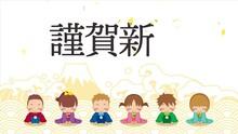 【年賀】可愛い子どもたちが新年のご挨拶をするアニメーション【謹賀新年】