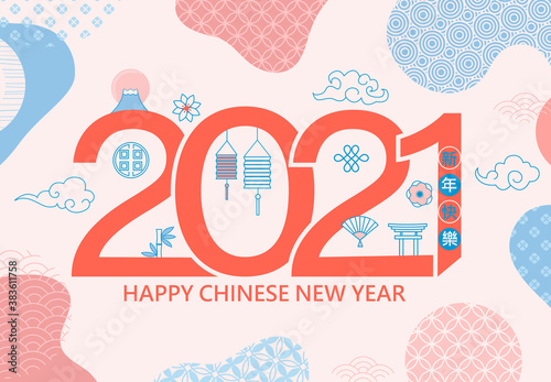 Obraz Happy Chinese New Year 2021,elegant greeting card illustration with traditional asian elements,patterns for banners,flyers,invitation,congratulations.Chinese translation:Happy new year.Vector - fototapety do salonu