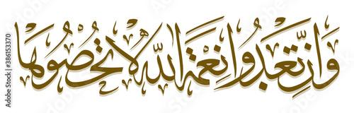 Fotografie, Obraz Elegant arabic calligraphy