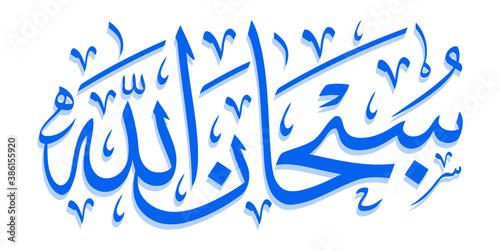 Popular islamic calligraphy Canvas Print