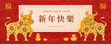 Happy Chinese New Year, Good Fortune Luck Text Translation. 2021 Year Of Metal Ox Lunar Holiday Design. Vector Golden Ox, Gold Ingot, Flower, Paper Cut Banner Design. Bull Animals, Decorative Ornament