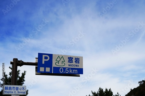 Japanese road sign. Japanese text is