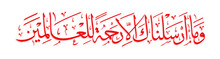 Surah Al-Anbiya Verse 7. Trans...