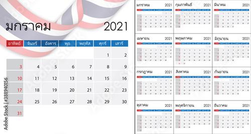 Obraz Simple Calendar 2021 on Thai language, week start on Sunday. Template for planner design - fototapety do salonu