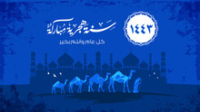 Happy New Hijri Year 1443. Hap...
