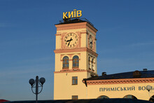 View Of A Part Of A Suburban Railway Station Building In The City Of Kiev.