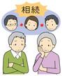 相続に悩む老夫婦