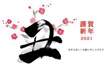 2021年丑年年賀状用テンプレート 手描きの丑という文字を使った年賀状