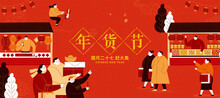 Chinese New Year Shopping Banner