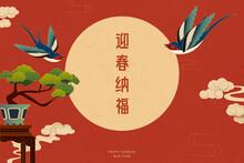 Asian Art Lunar New Year Banner