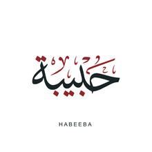 """Arabic Calligraphy Thuluth Style Of An Arabian Female Name """"Habeeba"""""""