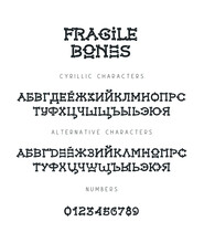 Bone Font. Lettering. Letters And Numbers Made Of Bones. Russian Alphabet On A White Background. Cyrillic.