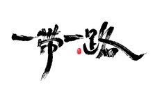 "Chinese Character ""One Belt One Road"" Calligraphy Handwritten Font"