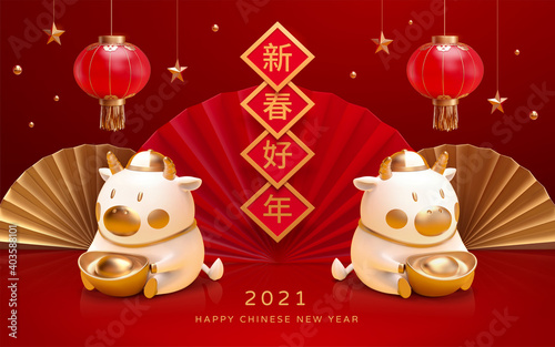 2021 3d ox greeting poster