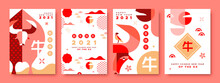 Chinese New Year Ox 2021 Abstract Red Card Set