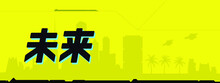 Neo Tokyo Futuristic Vector Banner In Sci-fi Style With Cyberpunk Themes For UI And UX. Layout Of The Future 2077.