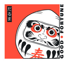 Japanese Traditional Doll Daruma. Traditional Fortune Symbol Of Japan. Vector Illustration