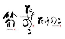 筍 たけのこ 筆文字 デザイン書道 野菜の名前シリーズ