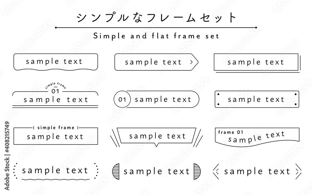 Fototapeta シンプルなフレーム・枠のセット/イラスト/線/飾り/装飾/見出し/あしらい/デザイン/素材