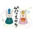 ひなまつり 3月3日 雛人形 春 うさぎ 筆文字