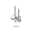 "Arabic Calligraphy ""Qabeel"" Name, a unique hand drawn vector design for Wedding and more."