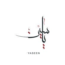 """Arabic Calligraphy """"Yaseen"""" Name, A Unique Hand Drawn Vector Design For Wedding And More."""