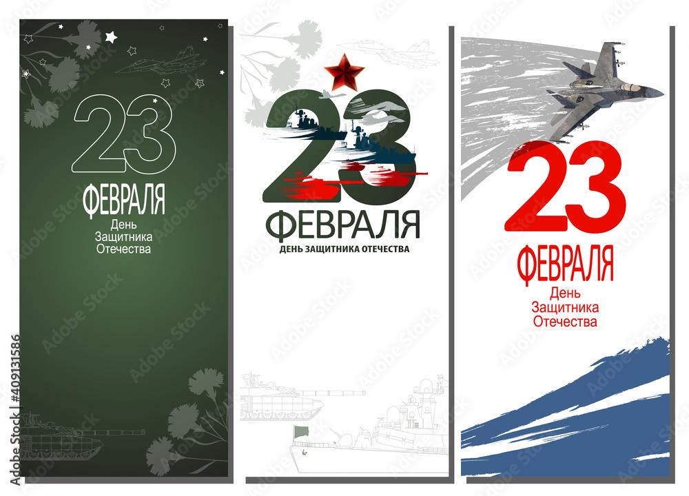 Fotografie, Obraz Defender of the Fatherland Day card