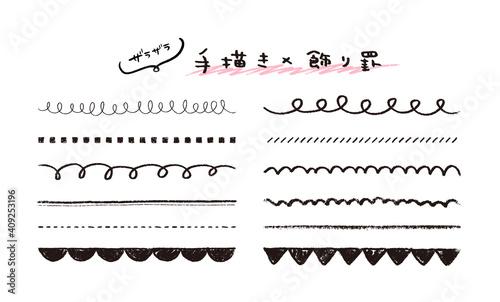 Fotografia 手描き ライン 罫線 装飾 フレーム ざらざらタッチ アナログ セット