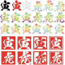 寅,虎のカラフルな筆文字とはんこ風ののベクター素材 虹色 赤 淡い