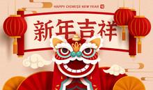 CNY Dragon And Lion Dance Banner