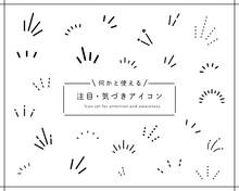 気づき線、注目マークのセット/イラスト/アイコン/ポイント/集中/驚き/ひらめき/飾り/装飾