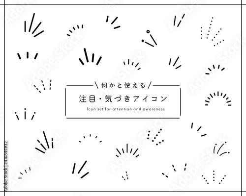 Fotografie, Obraz 気づき線、注目マークのセット/イラスト/アイコン/ポイント/集中/驚き/ひらめき/飾り/装飾